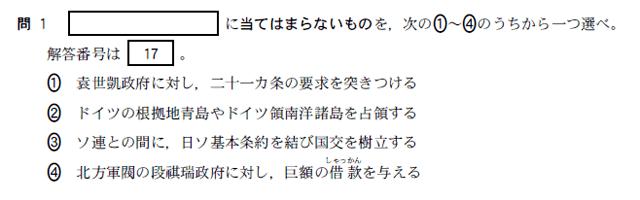 高認日本史の過去問 平成21年問17/18/19/20/21